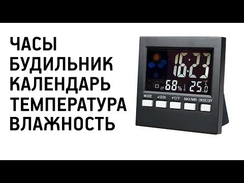 Электронный Термометр Гигрометр Часы Будильник Календарь с AliExpress Обзор Цена Купить