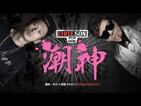 潮神 - 尹光 X 阿肥 (PHAT) [Official MV] [4K] thumbnail