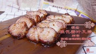 【老娘的草根飯堂】慢煮桂花蜜汁叉燒 Sous Vide BBQ Pork with Osmanthus Syrup Sauce