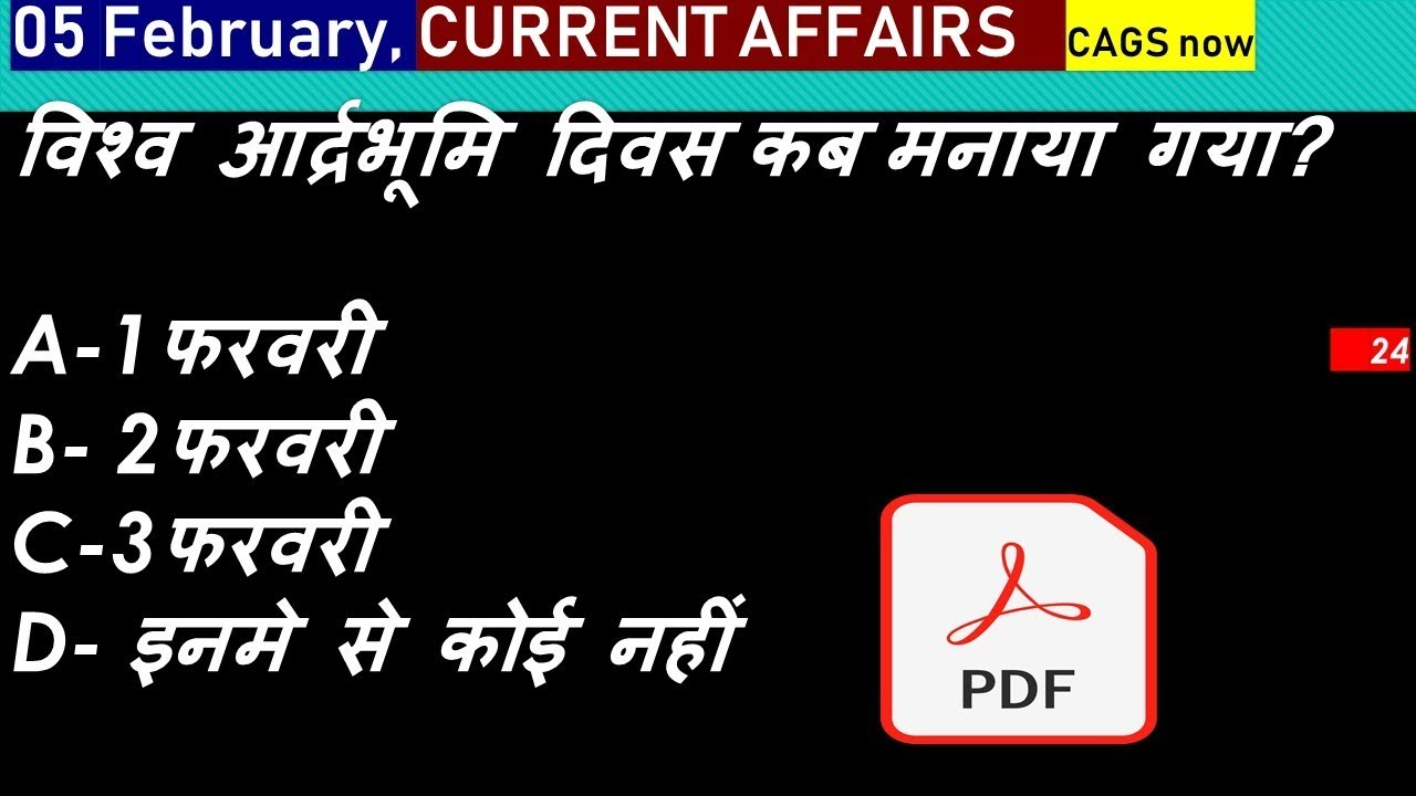 05 february current affairs |current affairs today|current affairs 2019 |current affairs2020|