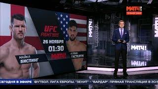 Анонс боя Биспинг - Гастелум, обзор новостей ММА, Матч ТВ