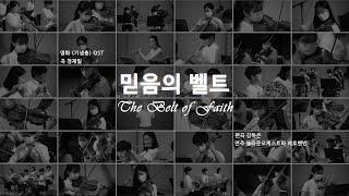 [놀라운 방구석연주회] 기생충 OST '믿음의 …
