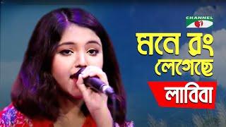 Mone Rang Legeche Boshonto Esheche | Labiba | Adhunik Song | Bangla Song | Channel i | IAV