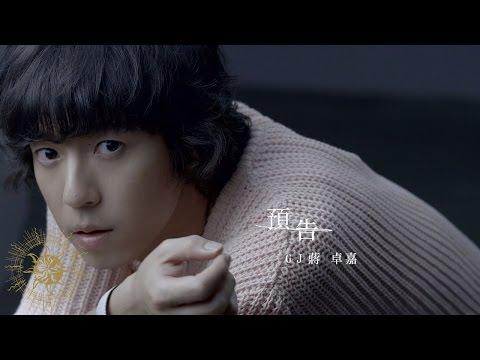 GJ蔣卓嘉 《預告》(三立華劇【他看她的第二眼】片頭曲)官方版MV