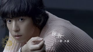gj蔣卓嘉 預告 三立華劇 他看她的第二眼 片頭曲 官方版mv