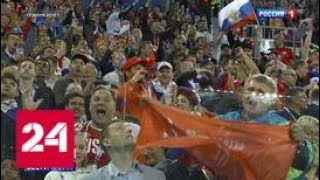 Сборная России готовится к матчу с Уругваем - Россия 24