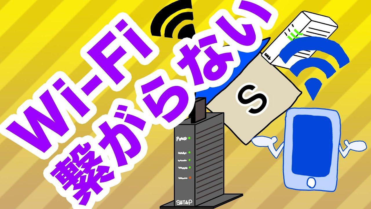 繋がら ipad ない wifi
