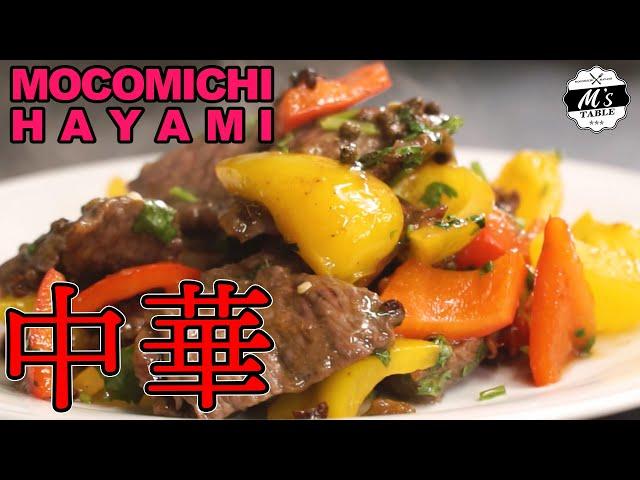 【速水もこみち流】#035 牛肉と2色パプリカの山椒炒め