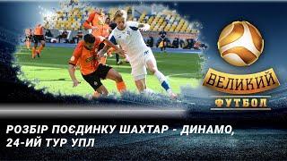 Огляд матчу Шахтар - Динамо, розбір поєдинків 24-го туру УПЛ | Великий футбол від 31.05.2020 (21:20)