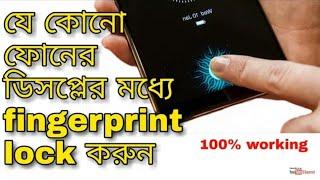 ||🔥real fingerprint lock screen any Android🔥|| Android/ios🔥|Fingerprint lock sc🔥| screenshot 3