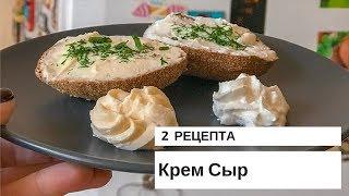 КРЕМ-СЫР два простых рецепта в домашних условиях