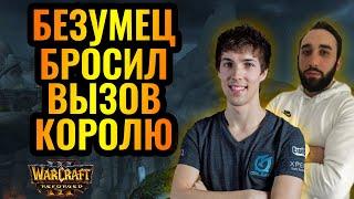 ТАКОЕ НЕЛЬЗЯ ПРОПУСКАТЬ! Grubby (ORC) vs KraV (UD) [Warcraft 3 Reforged]