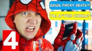 СТРИМ РАСПАКОВКА КОЛЛЕКЦИОННОГО ИЗДАНИЯ И ТРОЛЛИМ МЭРИ ДЖЕЙН В ЧЕЛОВЕК-ПАУК 2018 | Spider-Man