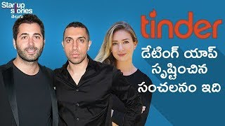 Tinder Success Story in Telugu | Inspirational Story Of Tinder | Top Dating Apps | Startup Stories