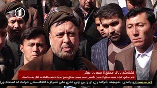 Afghanistan Dari News. 09.02.2020 خبرهای شامگاهی افغانستان