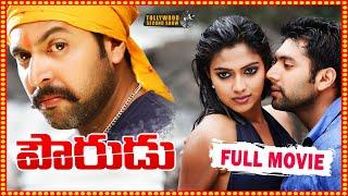 Amala pal Latest Full Movie 2019 || Pourudu, Jayam Ravi || Telugu Full Movies