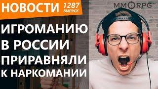 Игроманию в России приравняли к наркомании. Дока 2 покоряет Steam. Новости
