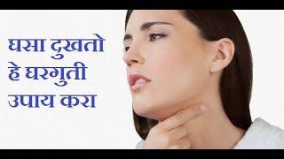 घसा दुखतो - हे घरगुती उपाय करा - Throat Infection ayurvedic Treatment