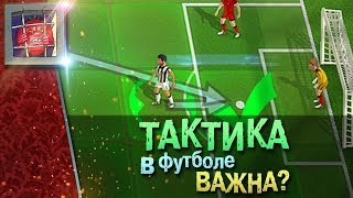 Прохождение на русском Football, Tactics Glory Пошаговая тактическая стратегия про футбол