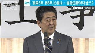 総理任期 「桃栗3年、柿8年」の先に花咲かせたい(20/01/07)