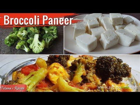 ব্রকলি পনির - বেঙ্গলি রেসিপি / Bengali Recipes