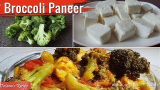 How to make Broccoli | Broccoli Vegetable Recipe with Paneer | Bengali Veg Recipes | ব্রকলি পনির