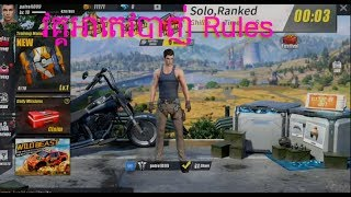 អាតេវ Rules ជួបបាញ់ៗ Rules of survival khmer sound funny video A Tel