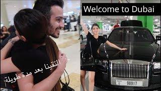 مفاجأة بتجنن من نارين 😍 | انتقلنا ل دبي !؟ (سلسلة دبي)