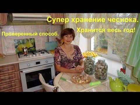 Как в квартире сохранить чеснок на зиму в домашних условиях в квартире