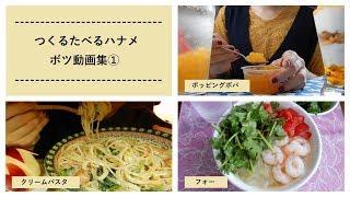 ボツ動画集①(ポッピングボバ、汁なし麻辣麺、フォー、クリームパスタ) thumbnail