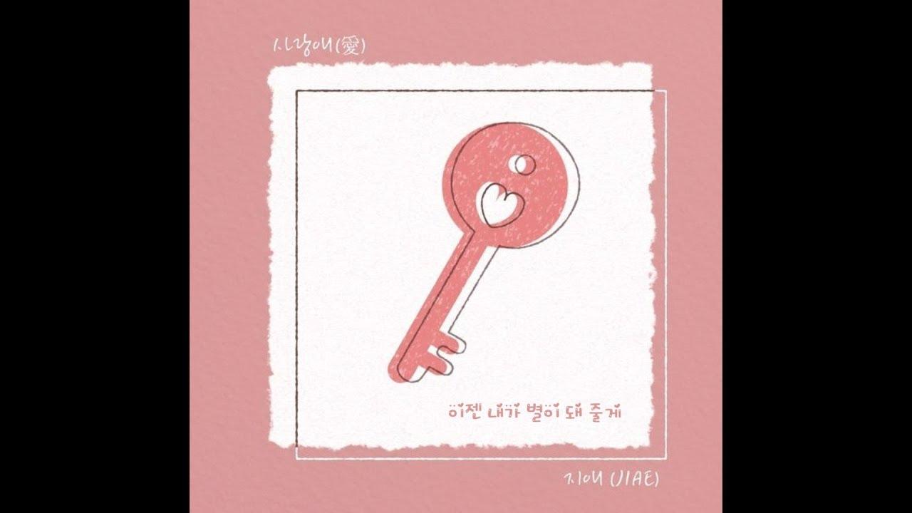200221 지애(JIAE) - 사랑애(愛)