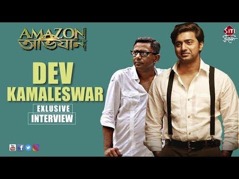 Amazon Obhijaan | আমাজন অভিযান | Dev | Kamaleshwar Mukherjee | Exclusive interview