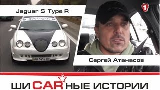 Jaguar S-Type R и Сергей Атанасов.