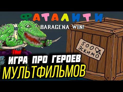 Новый мультфильм мортал комбат