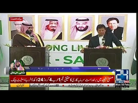 PM Imran Khan And Saudi Prince Salman Joint Farewell Press Conference