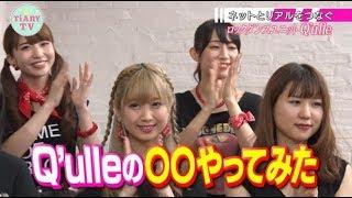 Q'ulleの○○やってみた!! □オリジナル駄菓子つくりに挑戦!うまい棒公式...
