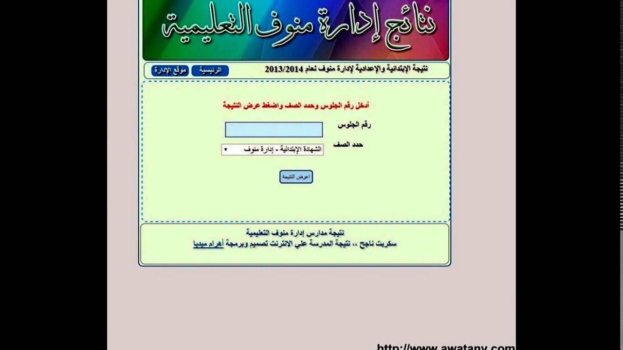 نتيجة الشهادة الاعدادية محافظة المنوفية 2018