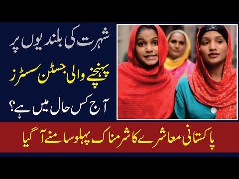 Pakistani Justin Sisters Aaj Kis Haal Main Hain - Pakistani Muashre Ka Tareek Pehlo