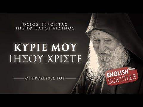 Κύριέ μου Ιησού Χριστέ - Γέροντας Ιωσήφ Βατοπαιδινός (ENGLISH subtitles)