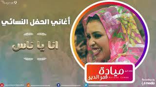 مياده قمر الدين - يا ناس - الحفل النسائي 2