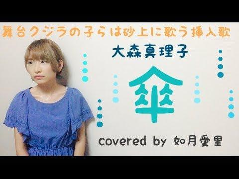 【歌詞/フル】舞台「クジラの子らは砂上に歌う」挿入歌  『傘』大森真理子 cover 如月愛里