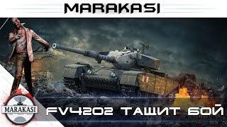 World of Tanks FV4202 тащит потный бой и неадекватные союзники wot
