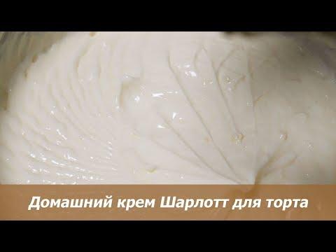Домашний крем Шарлотт для торта