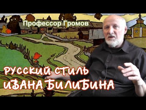 Василиса Прекрасная  Иллюстрации И  Я  Билибина к сказке