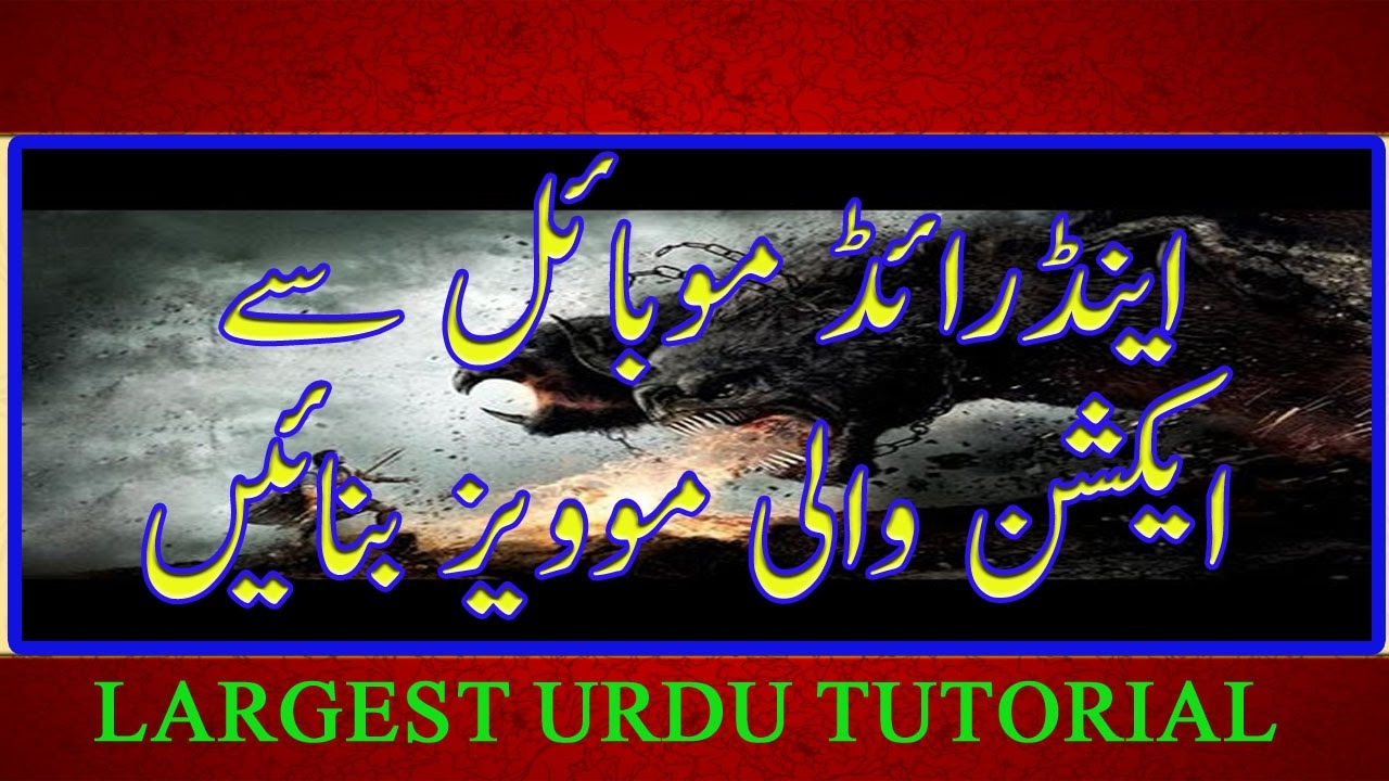 How To Make Action movies on android urdu hindi tutorial