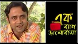 Ak Bag Valobasha Bangla Natok Ft  A KHA MA Hasan , Hasan Masud, Farjan chumki & putul.
