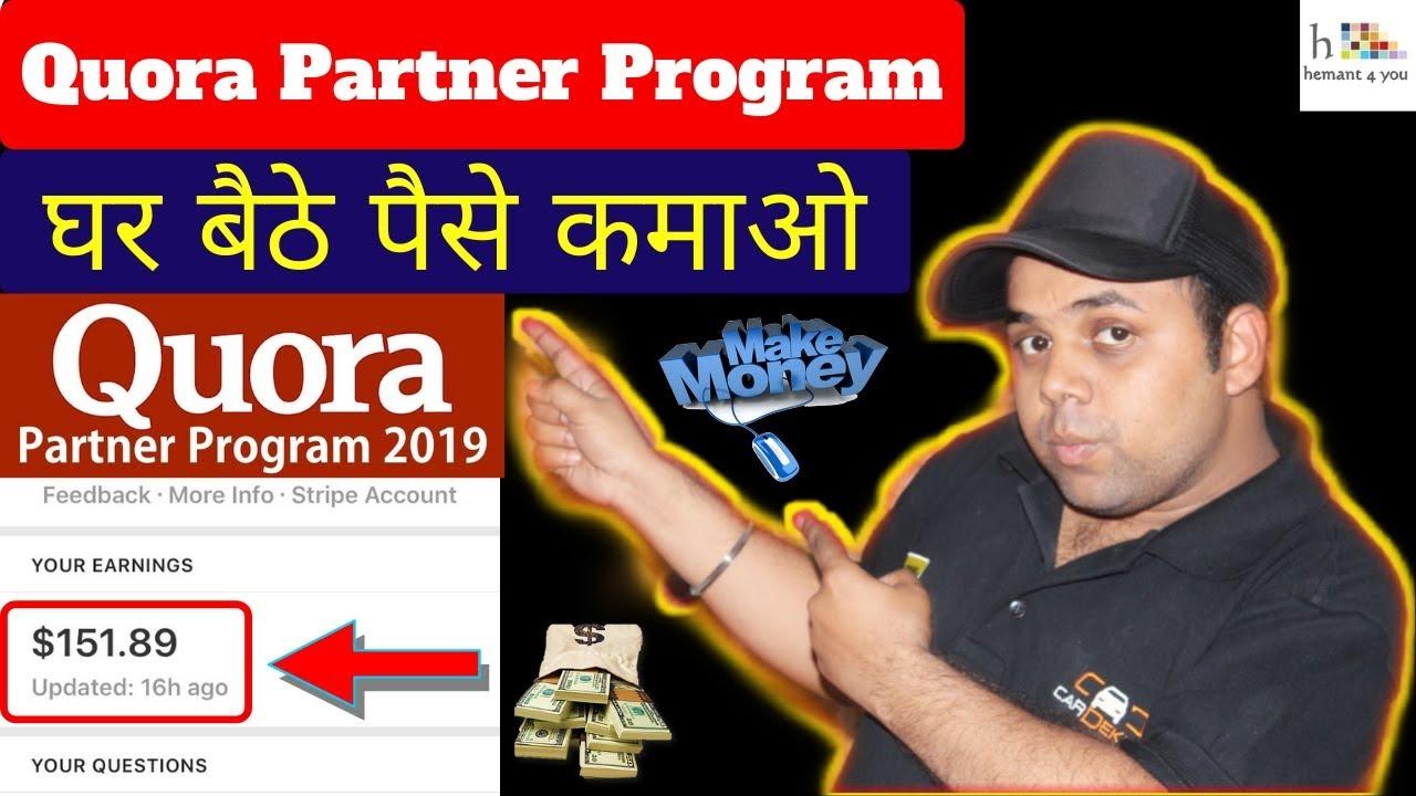 e7cb12472df Quora Partner Program.How To Earn Money From Quora (2019 ) In Hindi ...