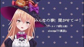 [LIVE] 【雑談】Abema裏話とか最近のおはなし【コメ歓迎🌷】