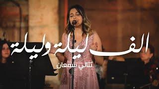 الف ليلة وليله - نتالي سمعان 🎶 Alf Leila We Leila - Natalie Simon