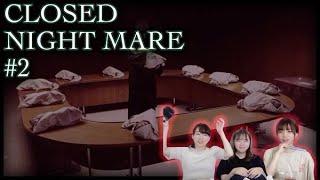#2【CLOSED NIGHTMARE】チームYの怖すぎクローズドナイトメア【ホラゲ】